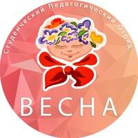 Логотип Студенческий Педагогический Отряд «Весна» (ННГУ)
