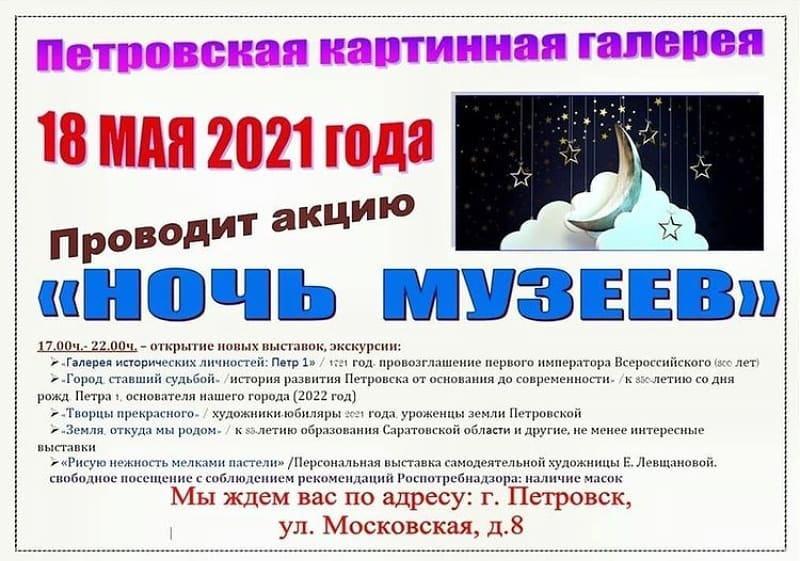 """В художественной галерее Петровска состоится акция """"Ночь музеев"""""""