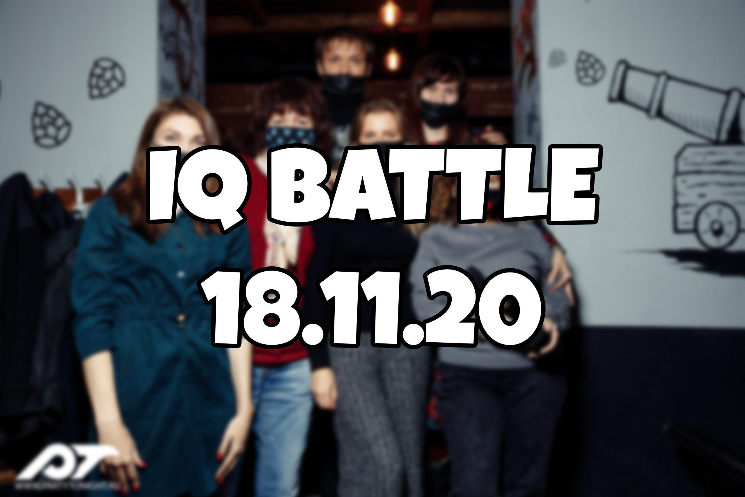 IQ Battle   18.11