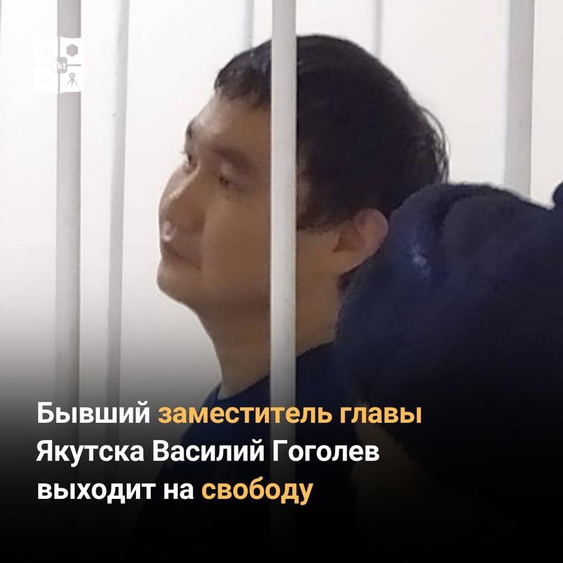 ⚡️Бывший заместитель главы Якутска Василий Гоголев выходит насвободу