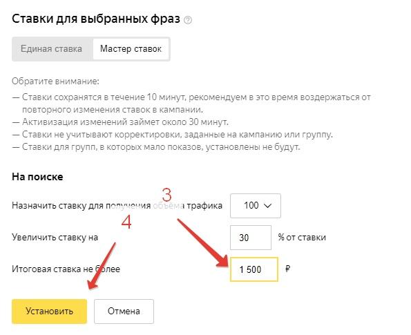 Новый интерфейс Яндекс.Директ, изображение №3