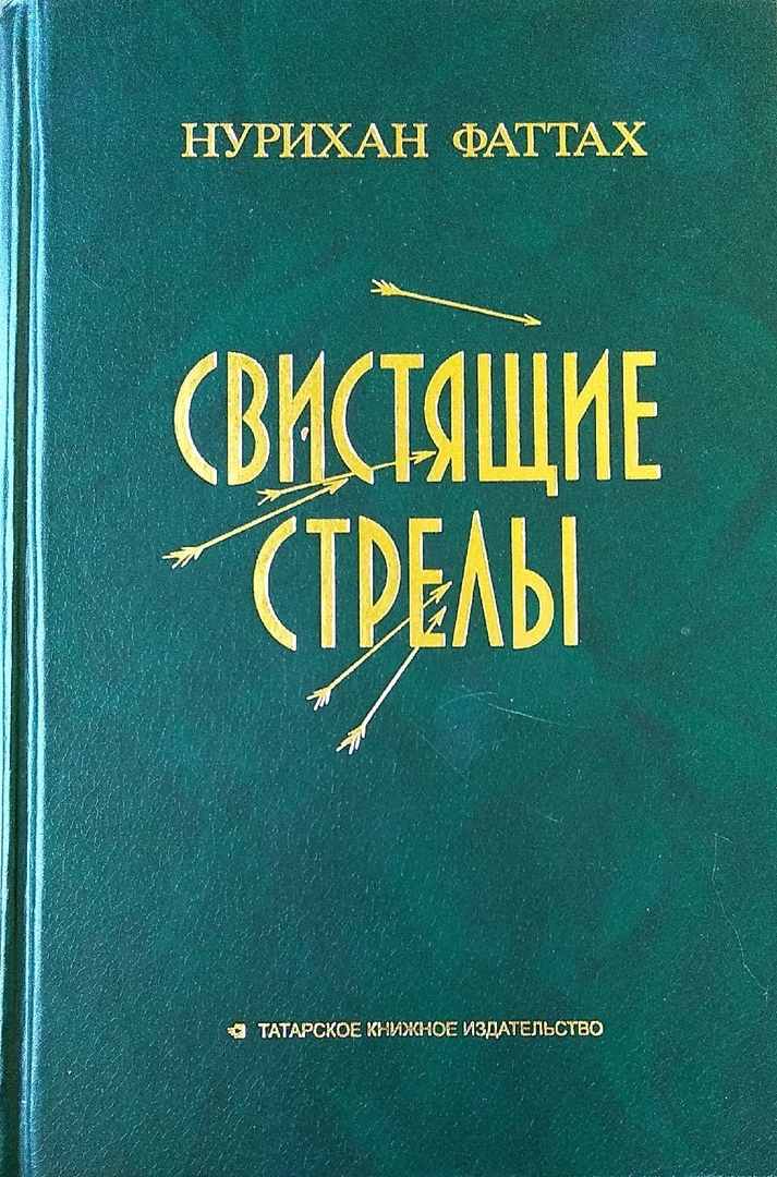 📖 25 октября родился НУРИХАН ФАТТАХ — татарский писатель, переводчик, автор исто...