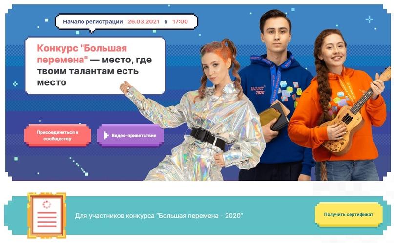 Стартовал Всероссийский конкурс «Большая перемена», изображение №1
