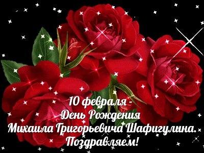 М.Г. Шафигулин