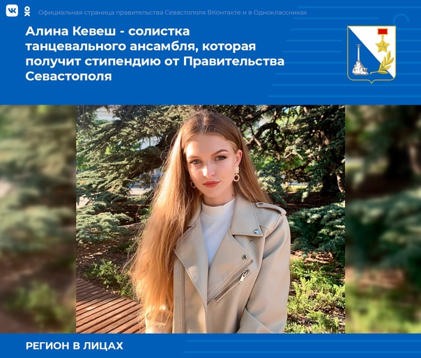 ????Творческая работа — это прекрасный, необычайно тяжелый и радостный труд.  И девушка, о которой мы сегодня... Севастополь