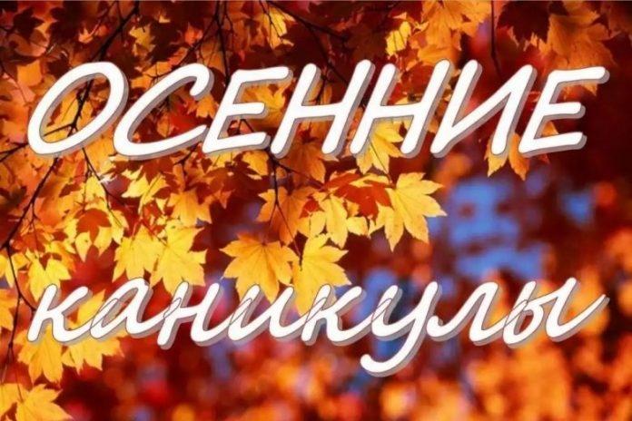 Осенние каникулы с «Солнышком»!