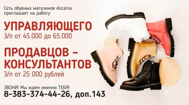 Сеть обувных магазинов Ascania ждет на работу ✅ УП...