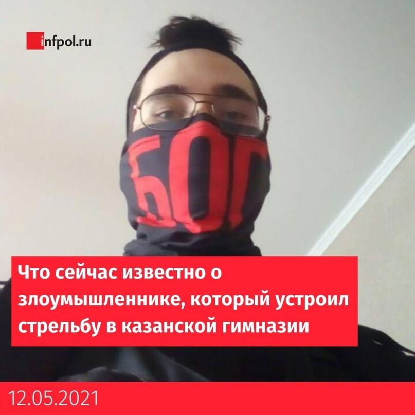 19-летний Ильназ Галявиев признался силовикам всодеянном