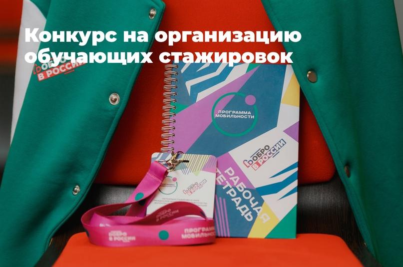 Конкурс на организацию обучающих стажировок Программы мобильности волонтеров, изображение №1