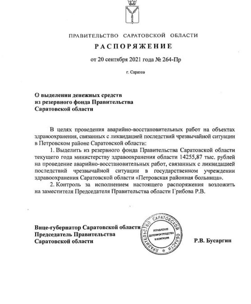 Петровской районной больнице из резервного фонда правительства Саратовской области будут выделены средства в размере более 14 миллионов рублей