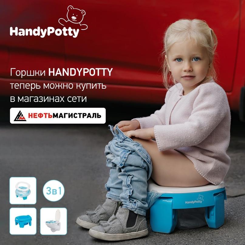 Горшки HandyPotty теперь продаются в магазинах сети АЗС Нефтьмагистраль 🚙