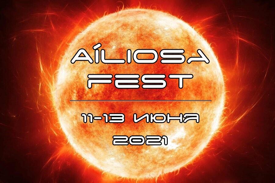 Афиша Тольятти Aliosa Fest