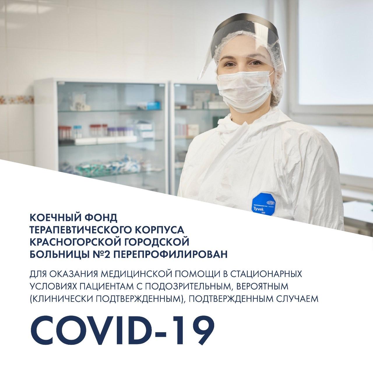 Коечный фонд терапевтического корпуса Красногорской городской больницы №2 перепрофилирован для оказания медицинской помощи в стационарных условиях пациентам с подозрительным, вероятным (клинически подтвержденным), подтвержденным случаем COVID-19