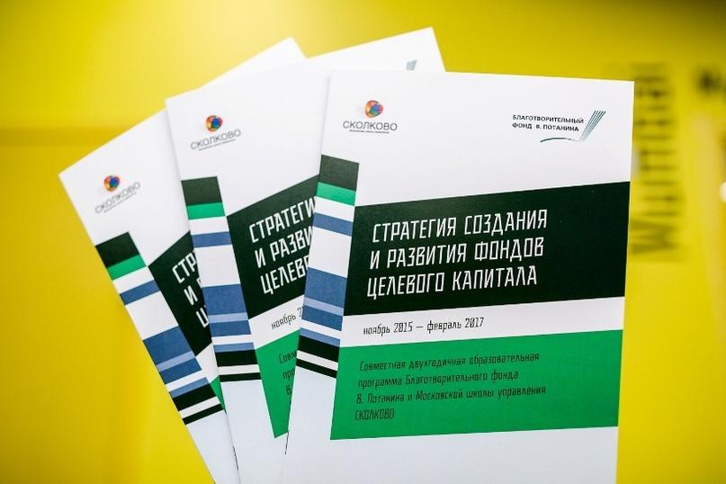 Конкурс на обучение по программе повышения квалификации «Стратегия создания и ра...