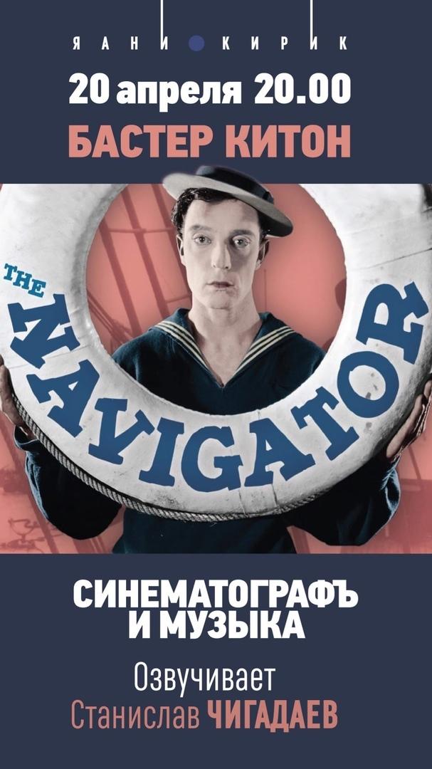 Заключительный концерт проекта «СИНЕМАТОГРАФЪ и Музыка»  сезона 2020/21!