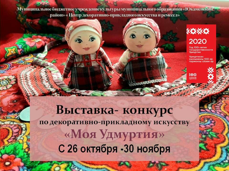 УЧАСТИЕ В ВЫСТАВКЕ✨Методисты Можгинского районного Дома ремёсел