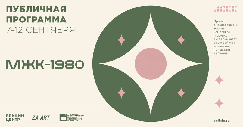 Публичная программа проекта «МЖК-1980» с 7 по 12 сентября.