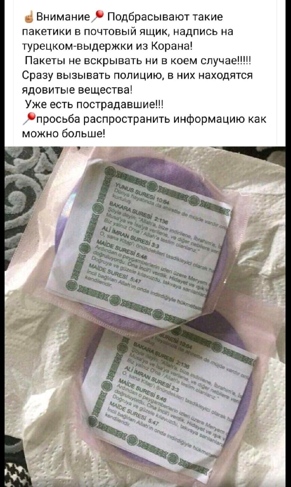 В ГУ МВД России по Самарской области назвали фейком сообщения о пакетиках с ядом из Турции