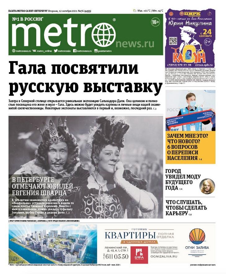 Доброе утро, Петербург!