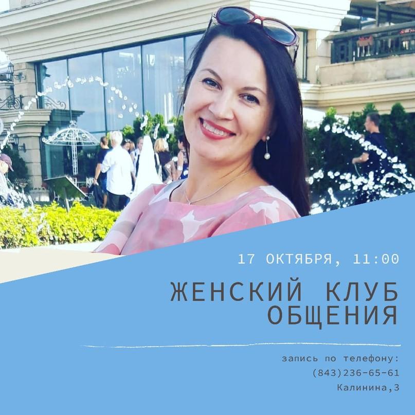 17 октября в фонде «День добрых дел» пройдет встреча женского клуба, изображение №1