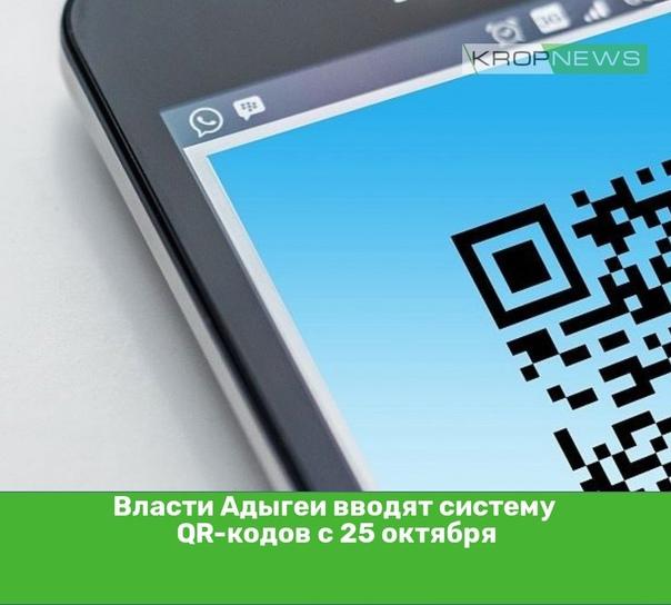 Власти Адыгеи вводят систему QR-кодов с 25 октября...