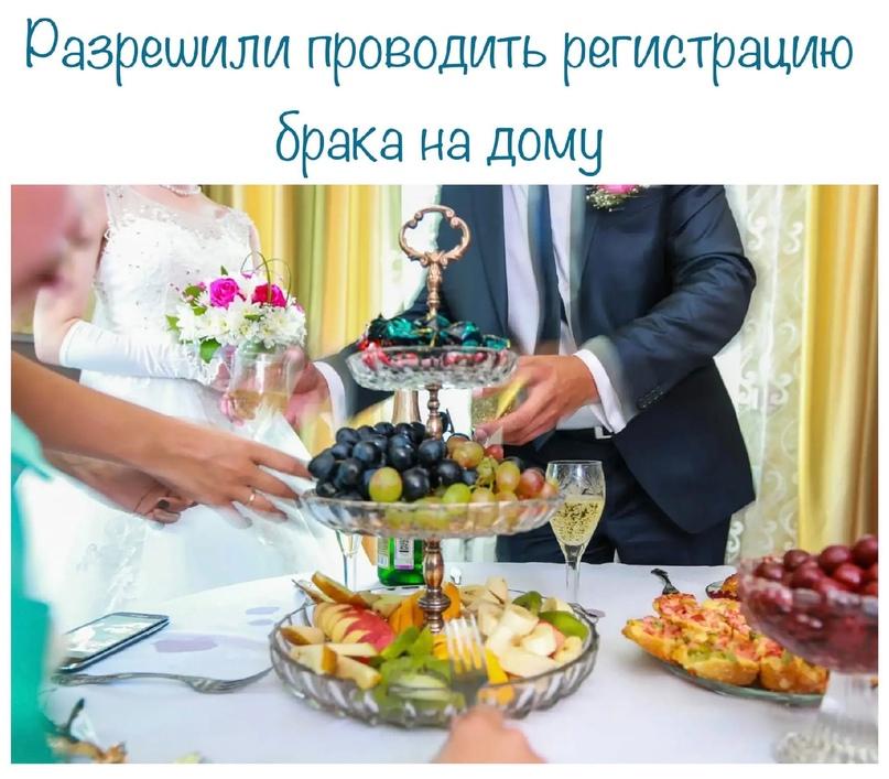 Разрешили проводить регистрацию брака на дому
