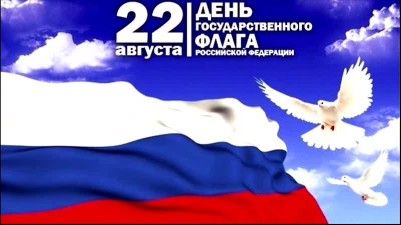День флага РФ 22 августа 2020 ЦКиНТ Саргы Түһүлгэтэ