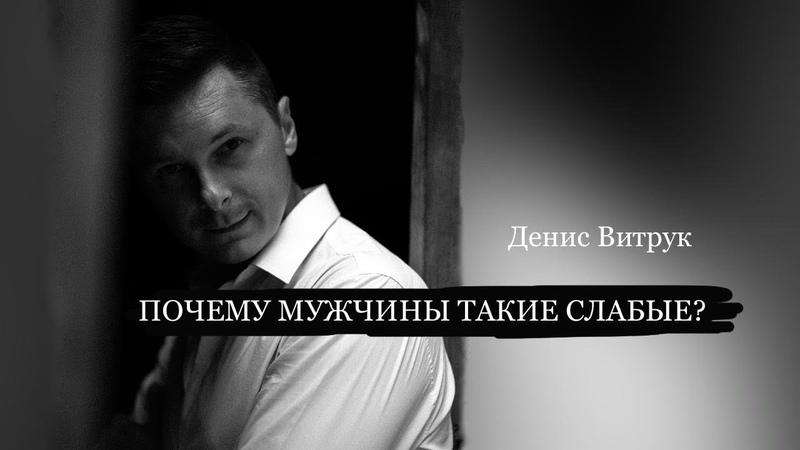 Очень сильное стихотворение Ты большая в любви Денис Витрук