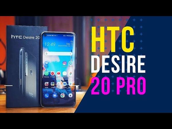Возвращение ЛЕГЕНДЫ HTC DESIRE 20 PRO