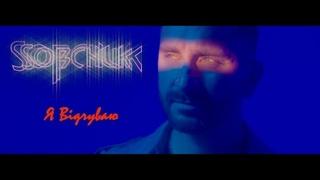 SOBCHUK - Я Відчуваю (Official Video)
