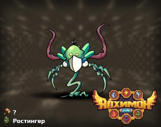 Алхимон: алхимия монстров. покемон