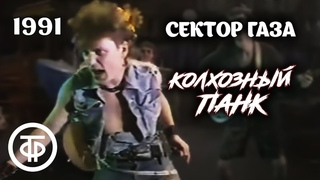 """""""Колхозный панк"""". группа """"Сектор газа"""". Всем деревенским панкам посвящается (1991)"""