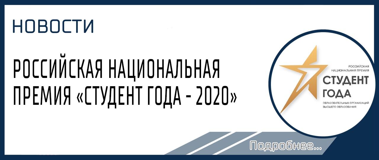 РОССИЙСКАЯ НАЦИОНАЛЬНАЯ ПРЕМИЯ «СТУДЕНТ ГОДА - 2020»