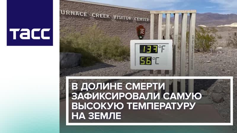 В Долине смерти зафиксировали самую высокую температуру на Земле