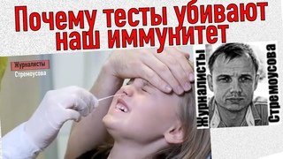 Почему тесты убивают наш иммунитет