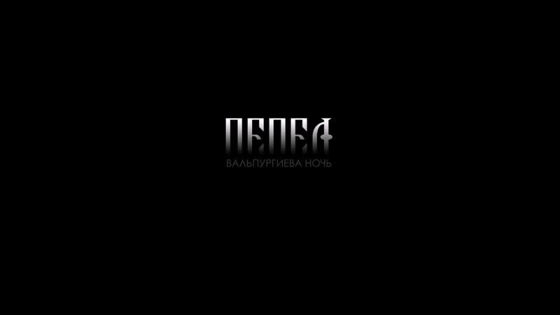 Фолк рок группа ПЕПЕЛ Вальпургиева ночь single 2000