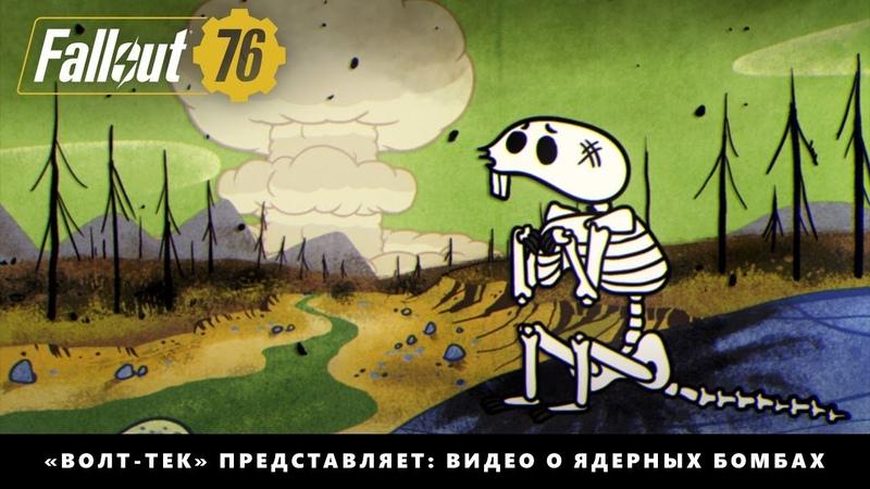 Fallout 76 Волт Тек представляет видео о ядерных бомбах Атомный мир
