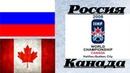 Россия - Канада. Финал. Чемпионат мира по хоккею 2008. Канада. Квебек. HD