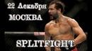 SSFC Анонс турнира 22 декабря в Москве! Турнир по смешанным единоборствам! MMA