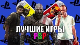 ШЕДЕВРАЛЬНЫЕ игры PSP!