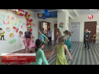 В Уренгое завершили свою работу первые смены детских площадок