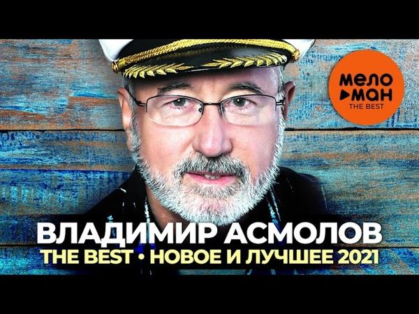 Владимир Асмолов The Best Новое и лучшее 2021