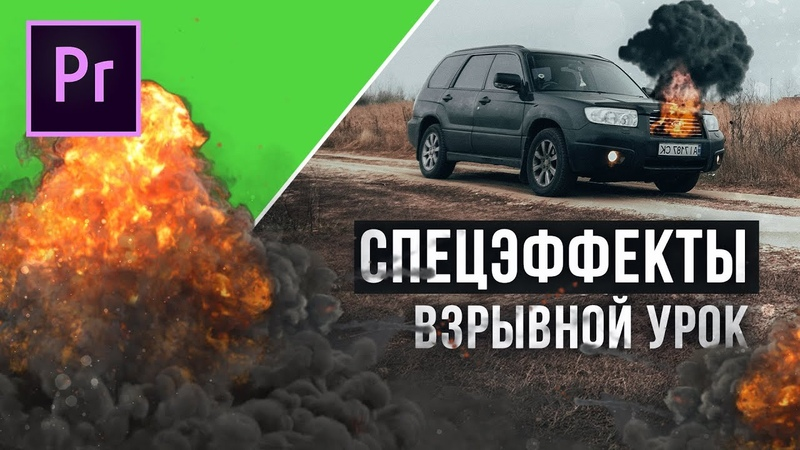 СПЕЦЭФФЕКТЫ для МОНТАЖА видео Бесплатно и сердито