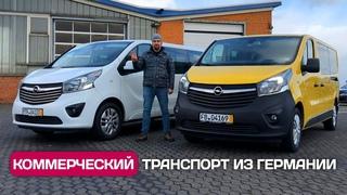 Opel Vivaro - Renault Trafic из Германии | Коммерческий транспорт