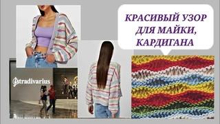 Красивый узор для летних футболок, маек, кардиганов/ Узор ажурная волна/ Попетельный МК узора