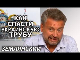 """ГТС Украины пришла """"труба""""? Почти. Есть один план. Валентин Землянский"""