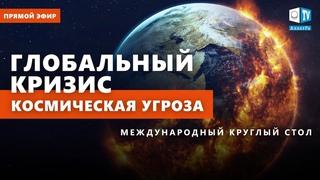Что от нас скрывают? Наша планета в опасности | Международный круглый стол!