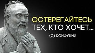 Слова которые заставляют задуматься, Конфуций цитаты, афоризмы и интересные высказывания