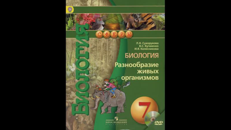 Биология Л Н Сухорукова 7к §6 Доказательства эволюции