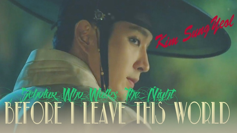 [HD]밤을 걷는 선비❤Scholar Who Walks The Night ❤Kim SungYeol❤Before I Leave This World❤이준기